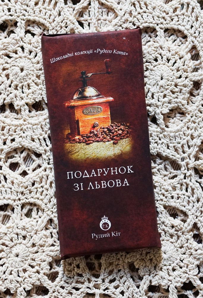Подарунок зі Львова